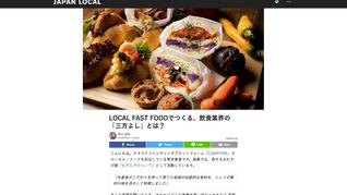 LOCAL FAST FOODでつくる、飲食業界の「三方よし」とは?
