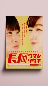 nagaoka2_edited.png