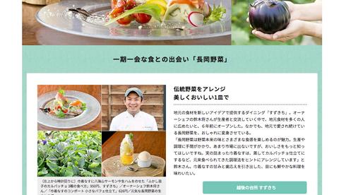 一期一会な食との出会い「長岡野菜」