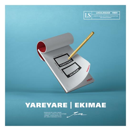 yareyare_cover.png