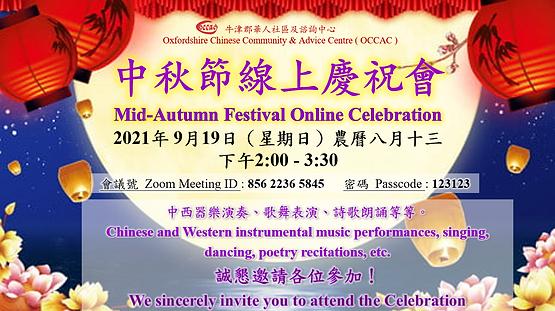 Mid-Autumn Festival 2021.png