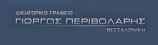 perivolaris-logo-gr.png
