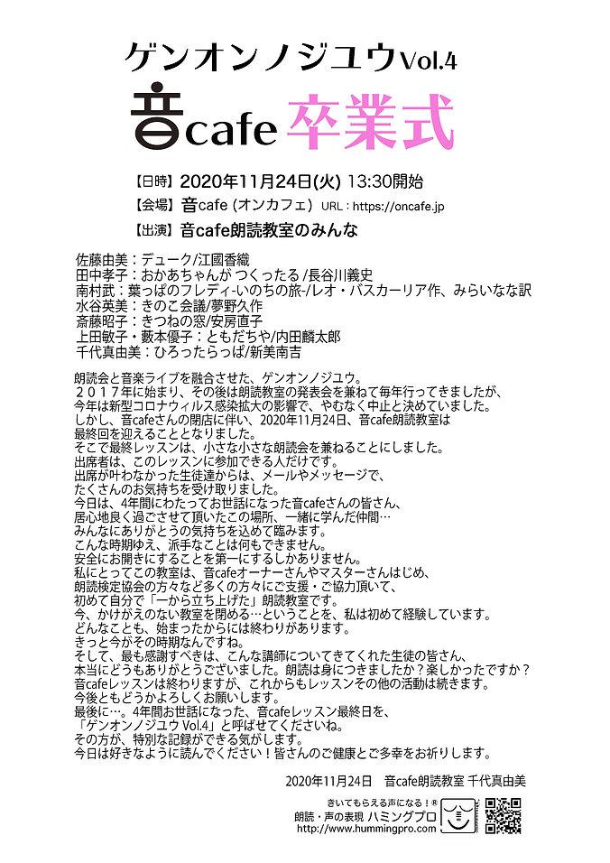 ゲンオンノジユウ4音cafe卒業式チラシ.jpg