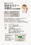140820〜170329 神戸元町、よみうり神戸文化センター朗読講座