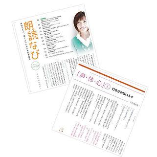 1804〜 『朗読なび』に記事掲載!