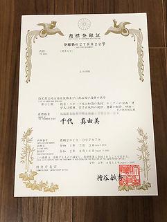 200811『よみ体操』が商標登録されました