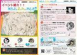 181013 堺アルフォンス・ミュシャ館『白い象の伝説』朗読会