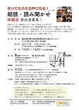 161220音cafe朗読教室第1回体験会!