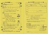 200117『声と教養のブラッシュアップ!美ボイストレーニング』5回講座(クレオ大阪南)