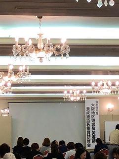 190929『令和元年度 大阪地区理容師 美容師養成施設教職員 研修会』講師