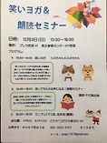 171203  2回『笑いヨガ & きいてもらえる声になる!朗読セミナー』(兵庫)