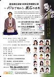 160919「夏目漱石没後100年記念朗読公演〜 10分で味わう、漱石の世界〜」出演