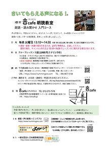 音cafeチラシ200205.jpg