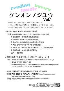 171119『ゲンオンノジユウ Vol.1 』(於:大阪難波 ライブスペース音) 主催しました