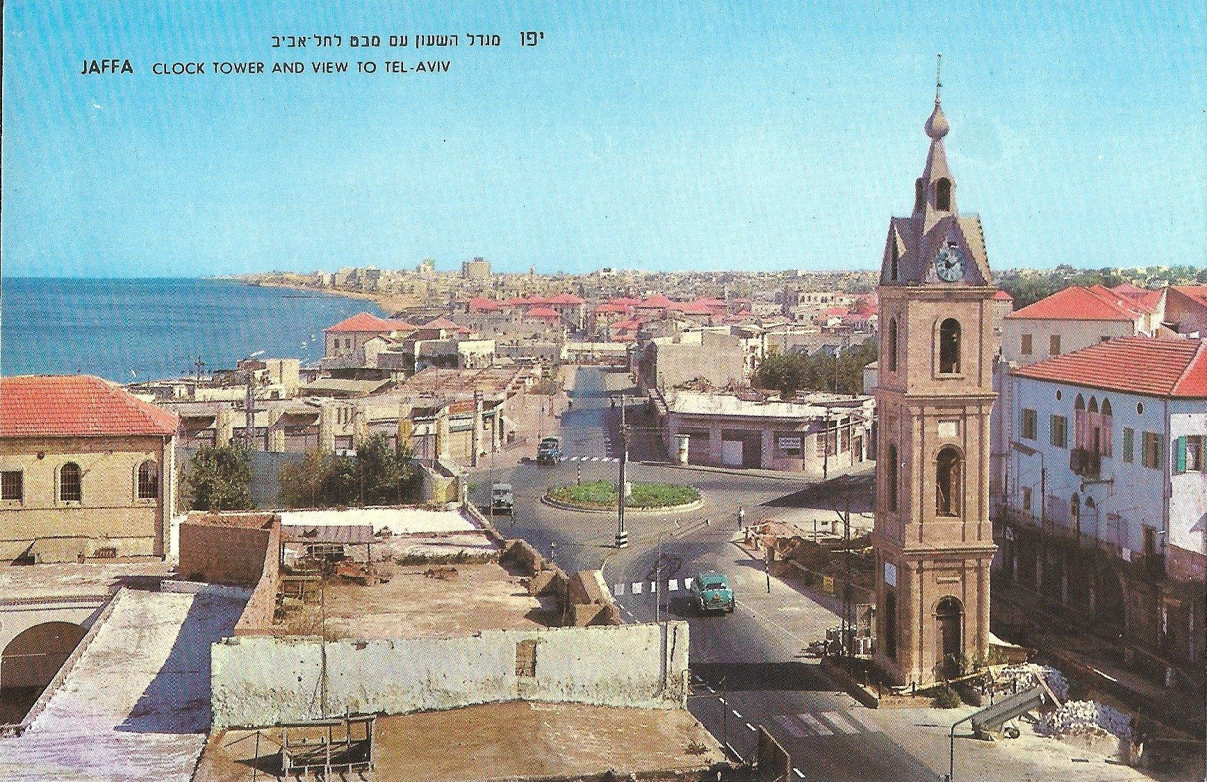 Jaffa- Clock Tower