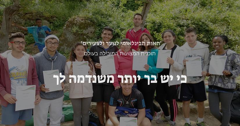'האות הבינלאומי לנוער ולצעירים' תוכנית ה