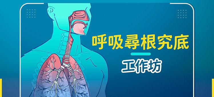 breathingworkshop.jpg