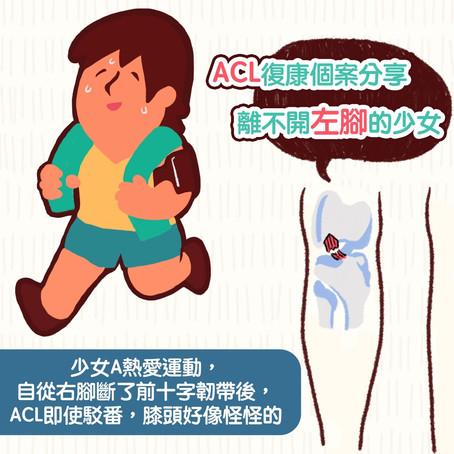 ACL復康個案分享--離不開左腳的少女