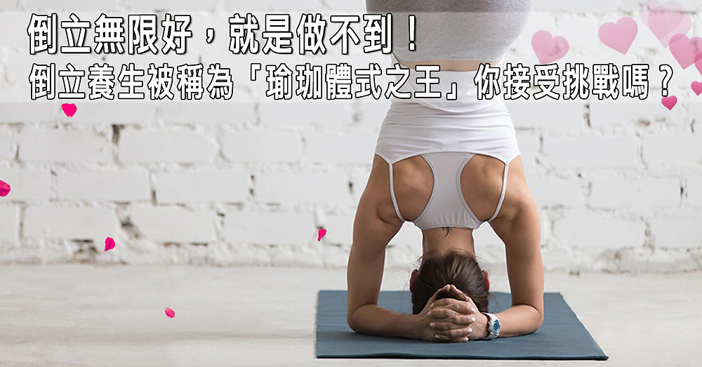 相信這是無數瑜伽初學者或想做可惜又做不來的心聲。瑜伽倒立不只是「看起來」很厲害,實際上對身體的好處也是被稱為「瑜珈體式之王」
