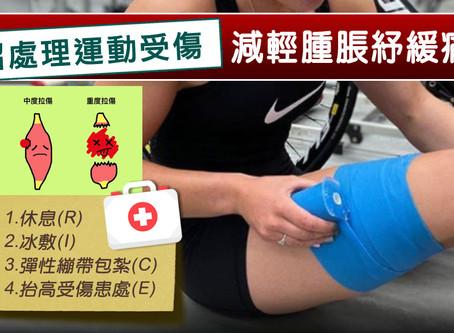 拉傷!最常見的運動傷害就是肌肉拉傷、肌腱拉傷!