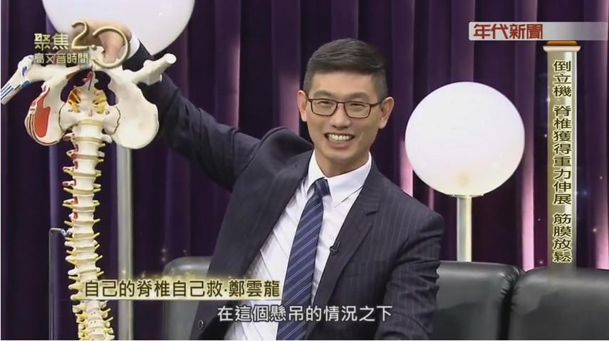 脊椎保健達人鄭雲龍老師接受年代新聞的「聚焦2.0」節目訪問時,親自示範如何使用牽引倒立機!