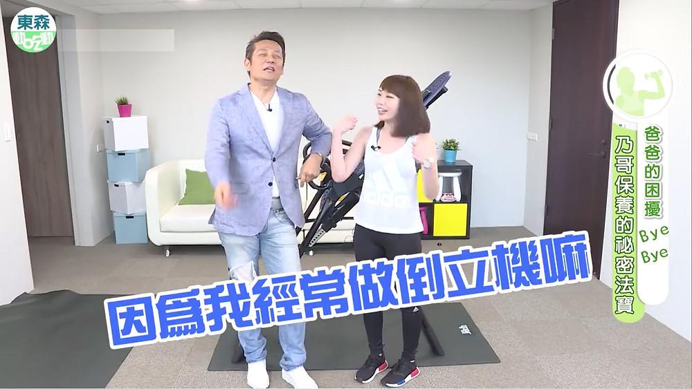 臺灣名藝人兼節目主持人徐乃麟 (乃哥) 也不例外,在東森綜合台的「動吃動」節目中,親自同大家分享保養秘訣,教大家如何善用倒吊機抵抗衰老、減輕身體重量壓力,改善脊柱健康。
