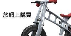 網上購買滑步車 balance bike