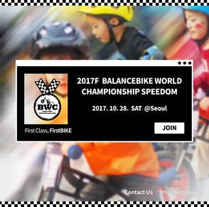小童平衡單車世界錦標賽 (BWC)
