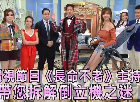 《長命不老》第3集 - 鄺潔楹、張秀文- 一起來倒吊 !