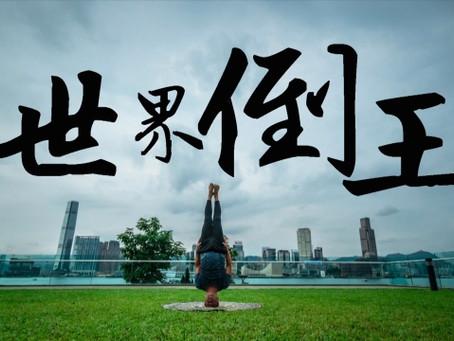 【世界倒王】70歲伯伯專長倒立 玩瑜伽棄每月百萬生意額