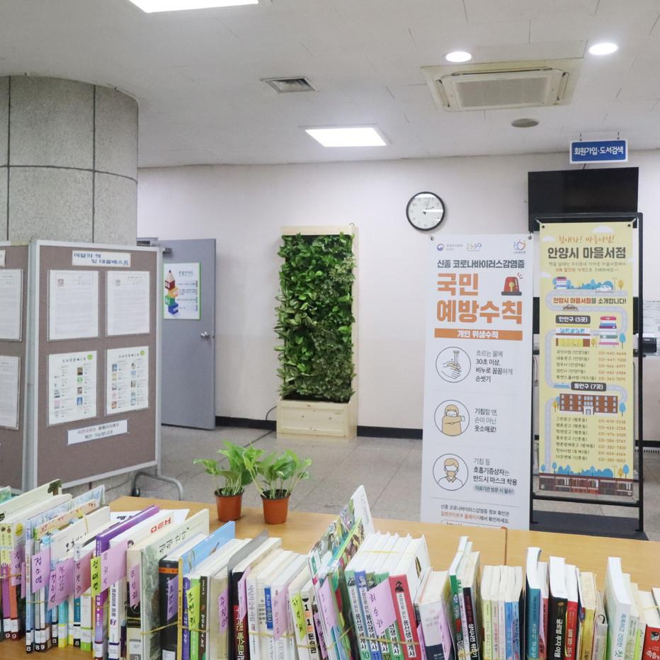 안양시립 평촌도서관