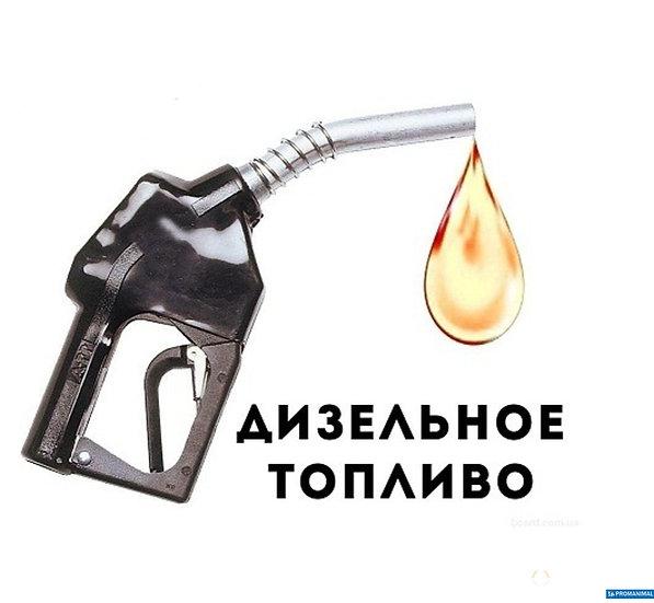 Дизельное топливо купить ЕВРО-5 ( ДТ-ВЛ-К5), руб/л
