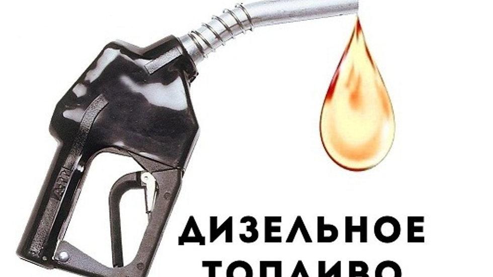 Дизельное топливо ЕВРО-5 ДТ-З-К5, руб/л