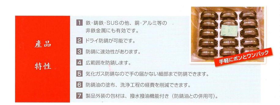 防鏽劑-日文02 - 複製 (2) - 複製.jpg