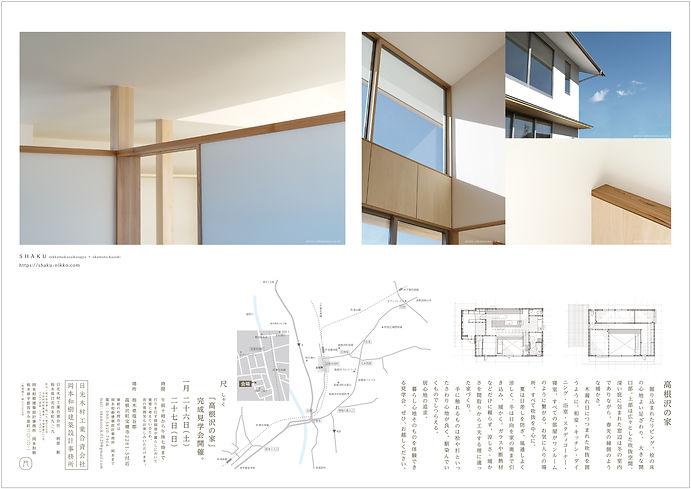 syaku_u.jpg