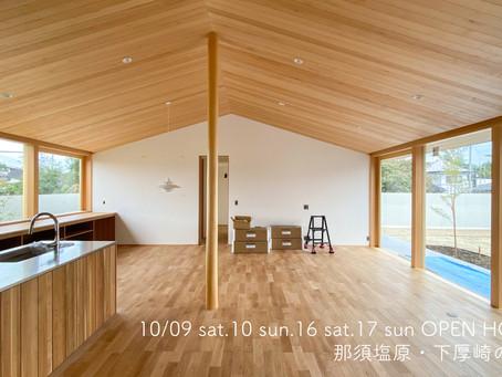 10/9.10.16.17 sat.sun OPEN HOUSE ー那須塩原・下厚崎の平屋ー