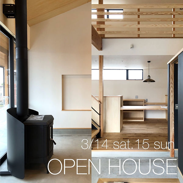 上郷の家 オープンハウス