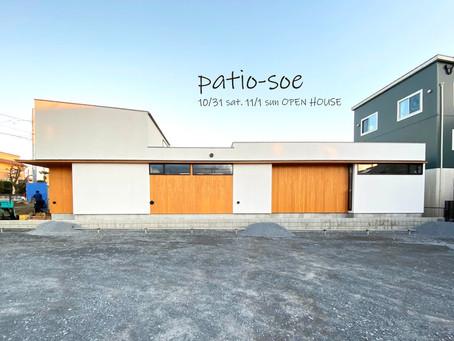 patio-soe OPEN HOUSE 予約満了にて無事終えました。