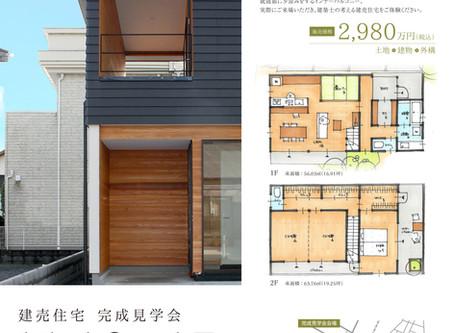11/16(土)・17(日)「下野の家」「小金井の家」2棟同時完成建物見学会開催。