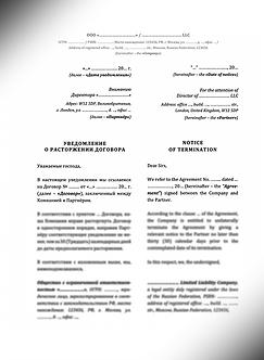 Notice of Termination (Рус./Англ.) / Уведомление о расторжении договора (Двуязычное) (www.smart-lawyer.ru)