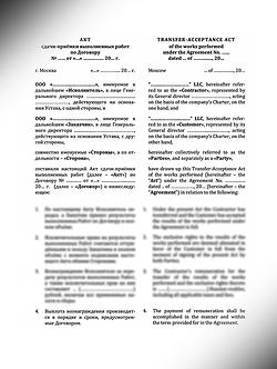 Transfer-Acceptance Act (Works) - Bilingual / Акт сдачи-приёмки выполненных работ (Двуязычный) (www.smart-lawyer.ru)