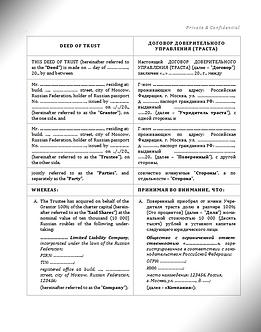 Deed of Trust - Bilingual (www.smart-lawyer.ru)