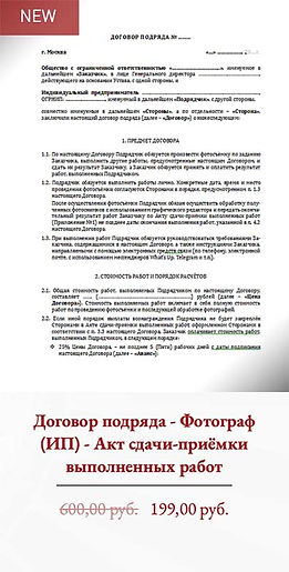Contracts - RU - Large.jpg