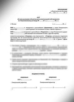 Акт об использовании объектов интеллектуальной собственности - Лицензионный договор (www.smart-lawyer.ru)