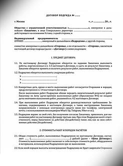 Договор подряда (ИП) - Акт сдачи-приёмки выполненных работ (www.smart-lawyer.ru)