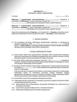 Договор денежного займа с процентами - Юридические лица (www.smart-lawyer.ru)