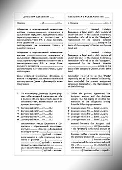 Assignment Agreement (Bilingual) / Договор цессии (Двуязычный) | www.smart-lawyer.ru
