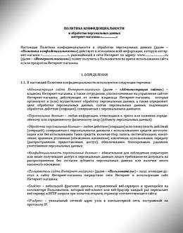 Интернет-магазин - Политика конфиденциальности и обработки персональных данных (www.smart-lawyer.ru)