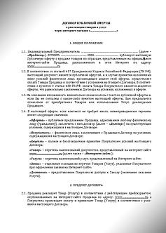 Интернет-магазин - Публичная оферта (www.smart-lawyer.ru)