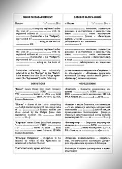 Договор залога акций (Двуязычный) / Share Pledge Agreement (Bilingual)
